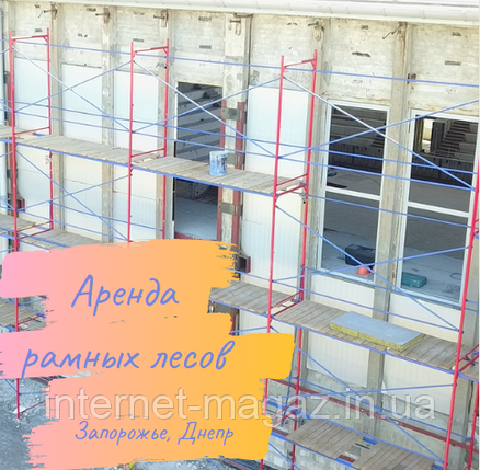 Аренда строительных лесов рамных в Запорожье и Днепре, фото 2
