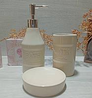Набір аксесуарів для ванної Bath бежевий, 3 предмета