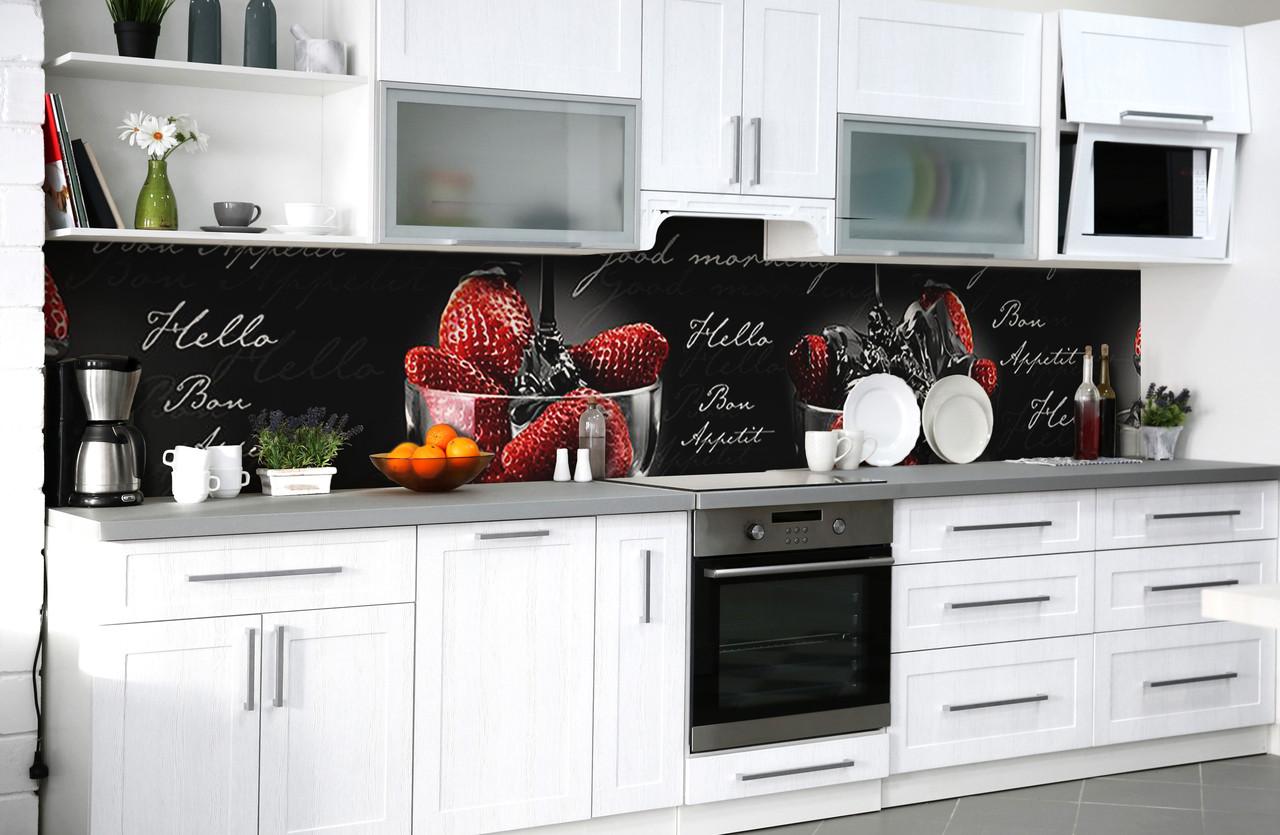 Скинали на кухню Zatarga «Клубничное искушение» 600х2500 мм виниловая 3Д наклейка кухонный фартук
