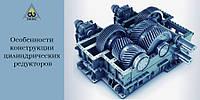 Особенности конструкции цилиндрических редукторов