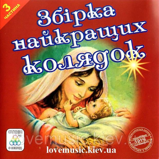 Музичний сд диск ЗБІРКА НАЙКРАЩИХ КОЛЯДОК 3 частина (2006) (audio cd)