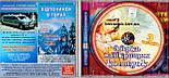 Музичний сд диск ЗБІРКА НАЙКРАЩИХ КОЛЯДОК 3 частина (2006) (audio cd), фото 2