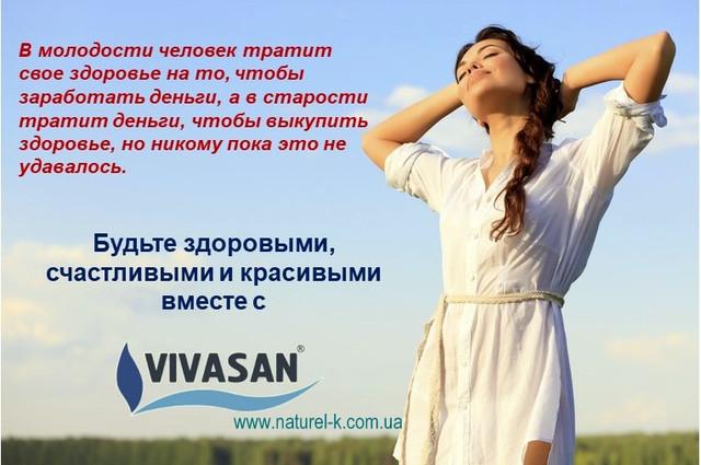Красота и здоровье с Вивасан