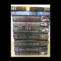 Джордж Мартин   Игра престолов   комплект из 9 книг