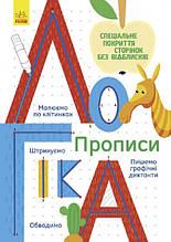 Книги для дошкольников, Прописи : Логика (у) 695008