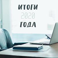 10 КРАЩИХ ПОДІЙ, ЗА ЯКІ МИ ВДЯЧНІ 2020-го РОКУ
