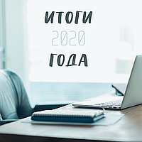 10 ЛУЧШИХ СОБЫТИЙ, ЗА КОТОРЫЕ МЫ БЛАГОДАРНЫ 2020-му ГОДУ