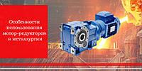 Особенности использования мотор-редукторов в металлургии