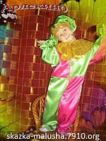Детский карнавальный костюм Скоморох малиновый - прокат, Киев, Троещина