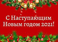 Режим работы магазина Вкусное парение в Новогодние праздники 2021