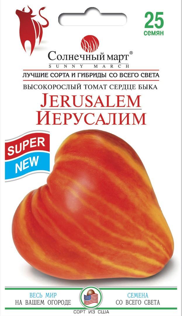 ТМ СОНЯЧНИЙ БЕРЕЗЕНЬ Томат Єрусалим 25шт
