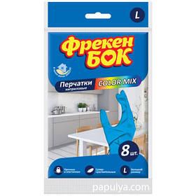 Перчатки Фрекен Бок нитриловые Color mix L, 8 шт.(для защиты рук от проникновения вирусов и бактерий)