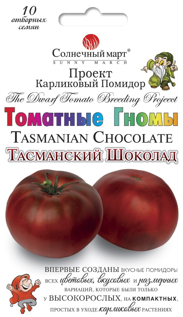 ТМ СОНЯЧНИЙ БЕРЕЗЕНЬ Томат Тасманійський шоколад 10шт
