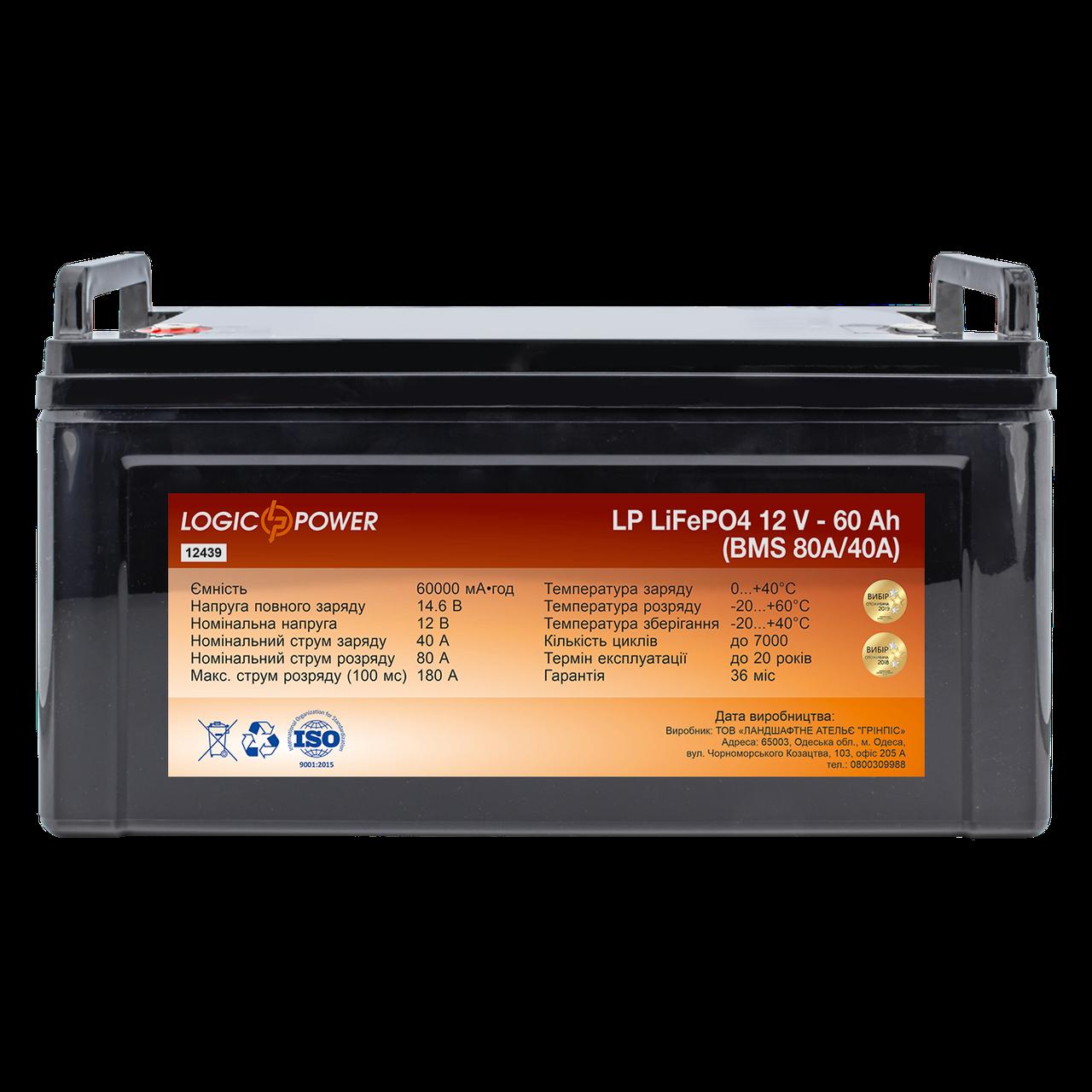 Аккумулятор LP LiFePO4 12 V - 60 Ah (BMS 80A/40А) пластик