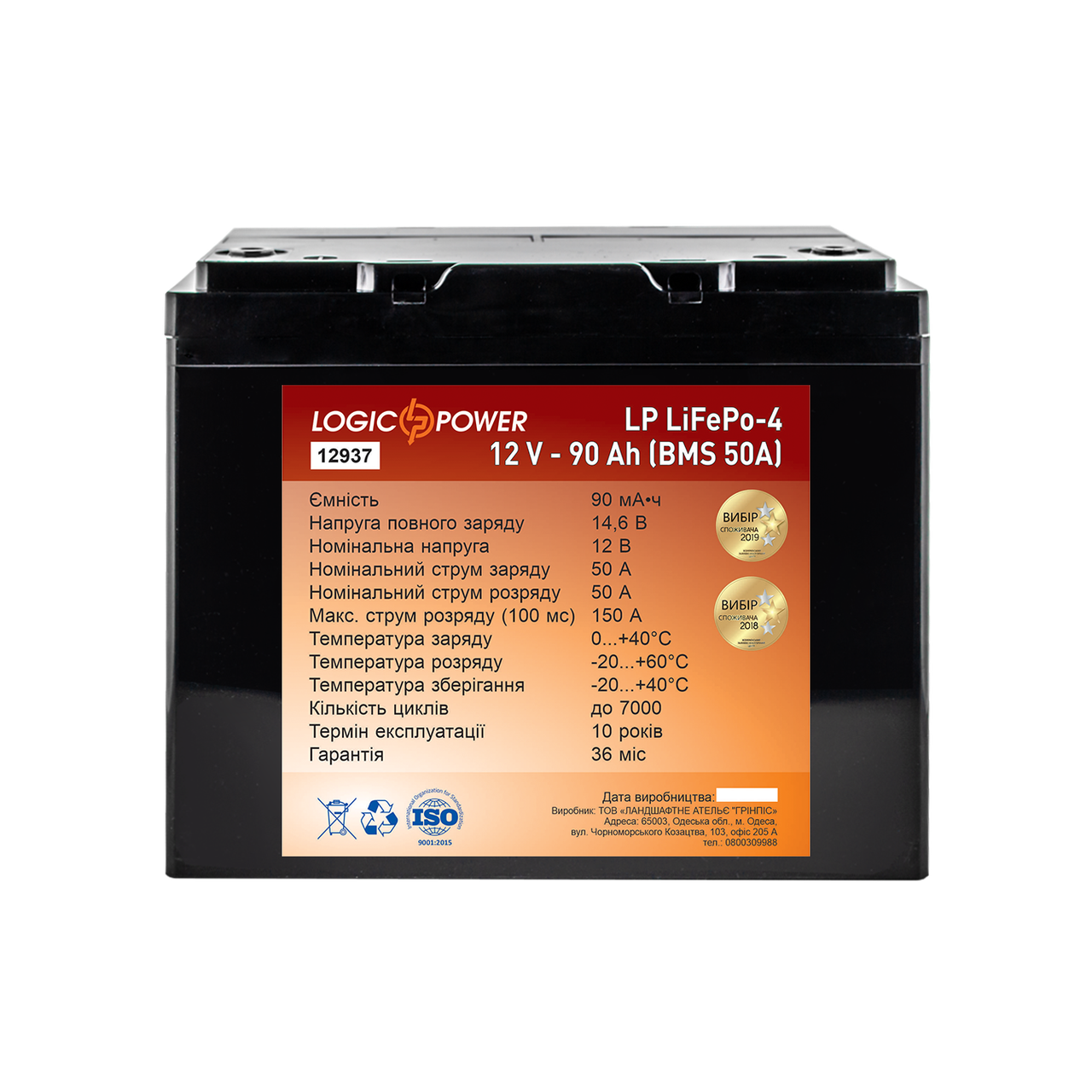 Аккумулятор LP LiFePO4 12V - 90 Ah (BMS 50A) пластик