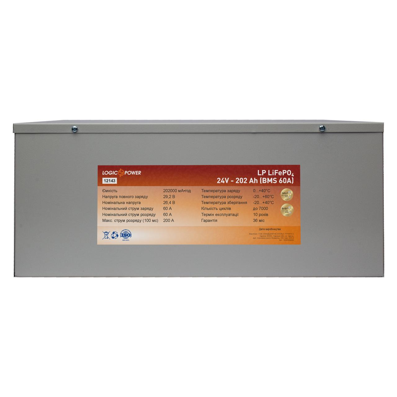 Аккумулятор LP LiFePO4 24 V - 202 Ah (BMS 60A) металл