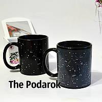Чашка хамелеон Зоряне Небо