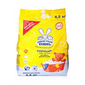 Дитячий пральний порошок Вухатий нянь 4,5 кг