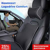 Комплект: подушка под спину для водителя и подголовник под шею в автомобиль Lagodrive Lago Comfort