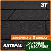 Битумная черепица KATEPAL 3Т