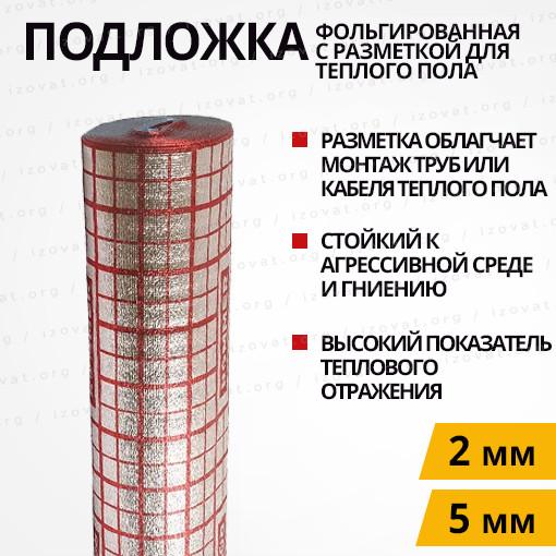 Подложка с разметкой для теплого пола, ламинированная металлизированной пленкой