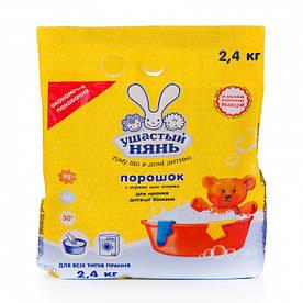 Пральний порошок Ушастий нянь для дитячої білизни, 2.4 кг