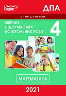 4 клас | ДПА 2021, Збірник завдань. Математика.БЕВЗ В.Г. | Сиция