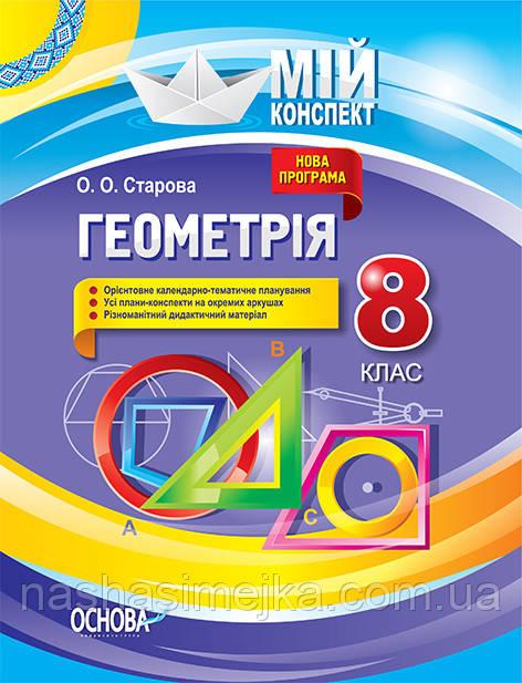 Мій конспект. Геометрія. 8 клас (Основа)