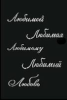 Трафарет Валентинка надписи Любовь
