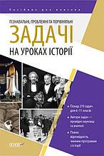 Посібник для вчителя Історії. Пізнавальні, проблемні та порівняльні задачі на уроках історії (Основа)