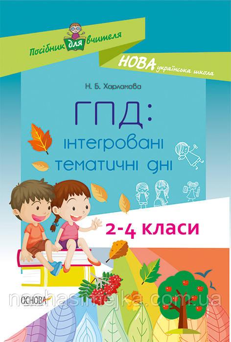 Посібник для вчителя НУШ. ГПД: інтегровані тематичні дні. 2–4 класи (Основа)