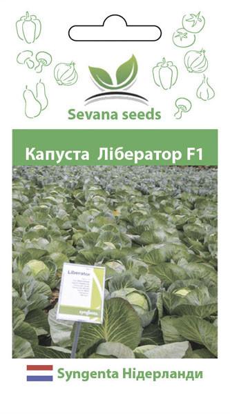 Семена капусты Либератор F1  50 шт. Syngenta