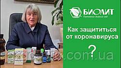 Программа профилактики простудных, вирусных заболеваний и реабилитация с продукцией БИОЛИТ