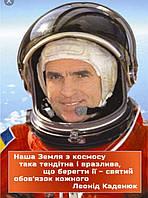 "Нова сувенірна банкнота ""Леонід Каденюк – перший космонавт незалежної України"""