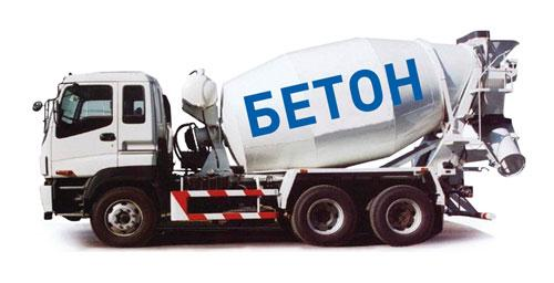 Товарний бетон БСГ В40 Р4 F200 W6