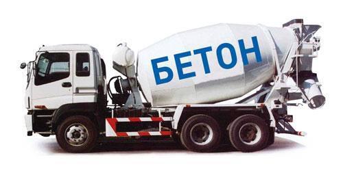 Товарний бетон БСГ В12,5 Р1 F50 (М5), фото 2