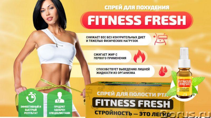 Спрей для похудения Fitness Fresh. Фитнесс Фреш