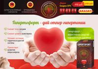 Gipertofort для нормализации артериального давления. Гипертофорт