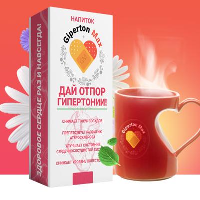 Напиток Giperton Max от гипертонии (Гипертон Макс)