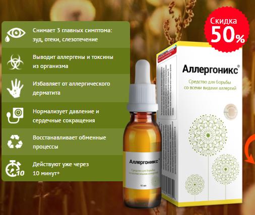 Капли от всех видов аллергии Аллергоникс (Аllergonix)