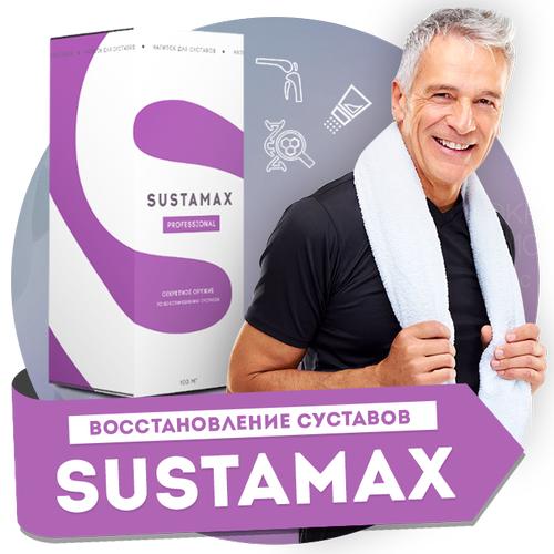 Sustamax Professional коллагеновый напиток для суставов