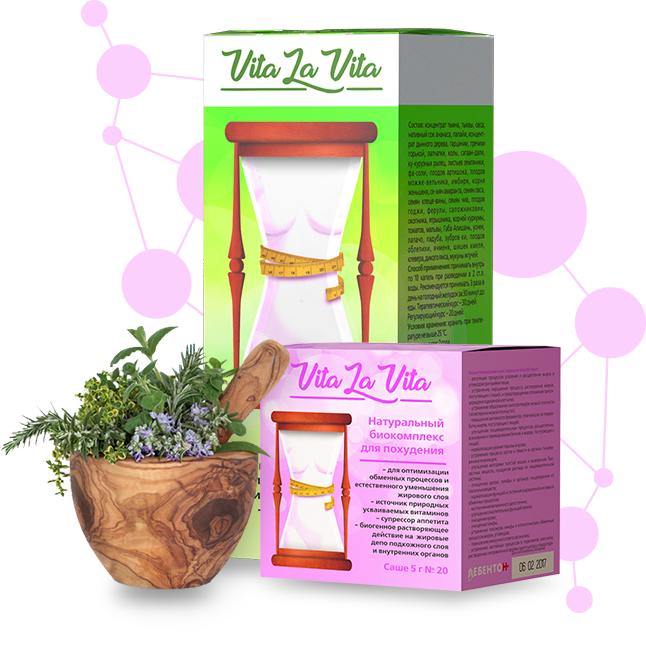 Комплекс для похудения Vita La Vita (Вита ла Вита)