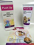PUSH UP - Крем для упругости бюста (Пуш Ап), фото 3