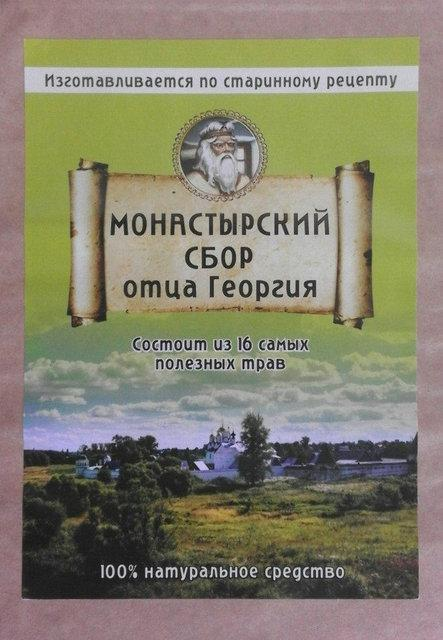 Монастырский сбор отца Георгия 16 трав от заболеваний