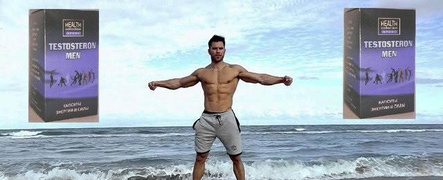 Testosteron Men - капсулы энергии и силы (Тестостерон Мэн)