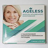AGELESS - сыворотка мгновенного омоложения, фото 2