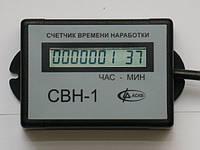 Счетчик времени наработки СВН-1-1 (от 7 до 34В)