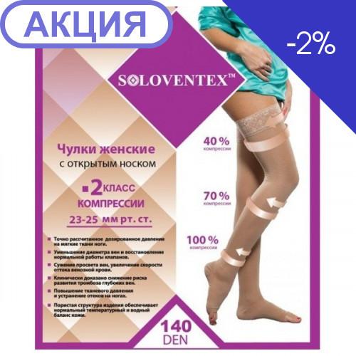 Чулки женские SOLOVENTEX 2 класс компрессии (23-25 мм рт.ст.) (140 Den) (Soloventex)