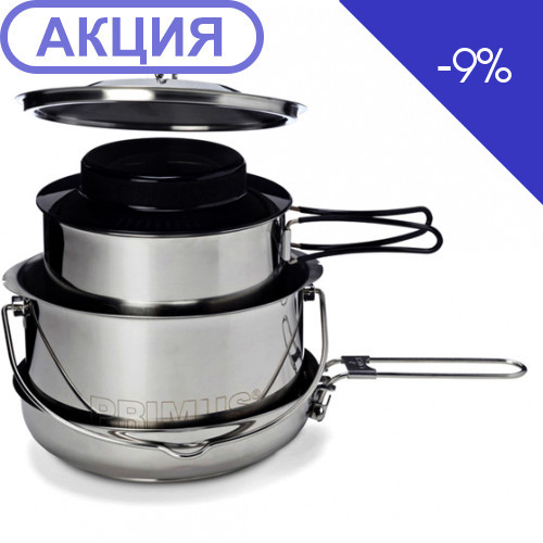 Набор посуды Primus Gourmet de Luxe (нержавеющая сталь)