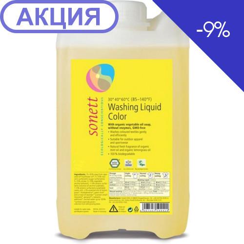 Органическое жидкое моющее средство для цветных тканей Sonett GB5041, 10 л концентрат